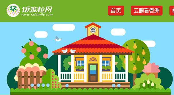 珠海梅华生态菜园认种官方入口(附网址)