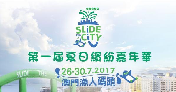 澳门夏日缤纷嘉年华之Slide the City Macau
