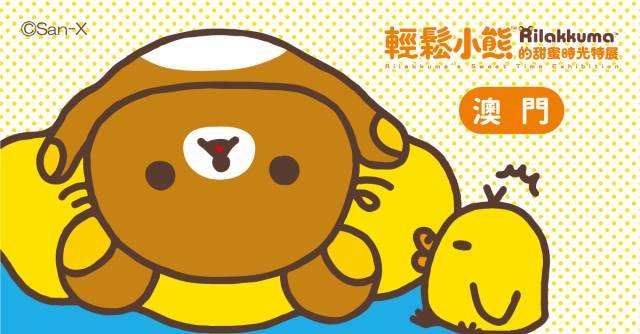 轻松小熊的甜蜜时光特展澳门站(时间+地点+门票)