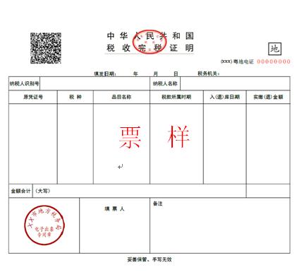 广东省地方税务局关于试行开具电子税收票证的公告