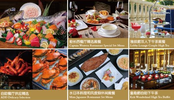 珠海长隆横琴湾酒店餐饮优惠汇总