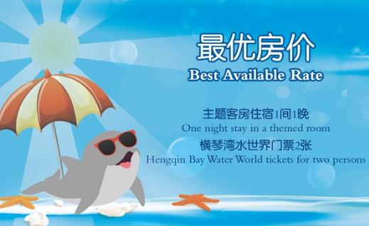珠海长隆横琴湾酒店2017暑假优惠房价