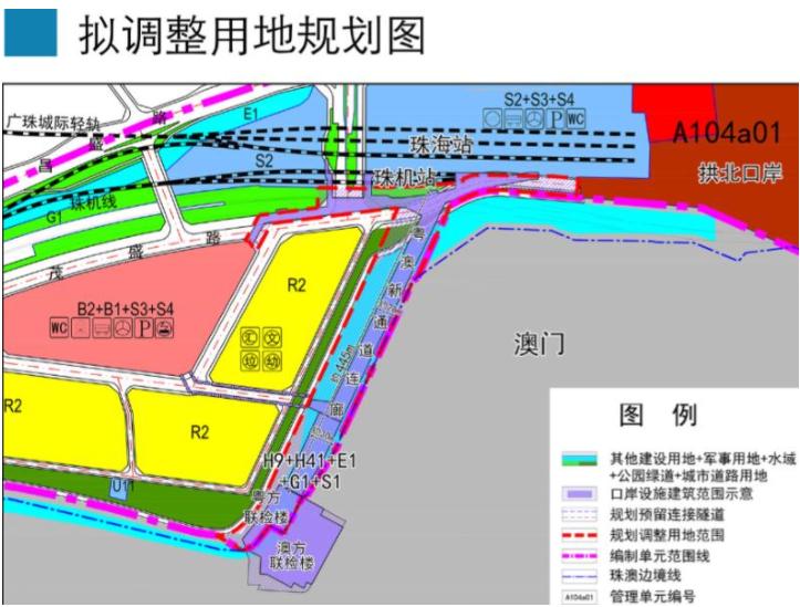 珠海拱北粤澳新通道批前公示 日后澳门过关直接进珠海站