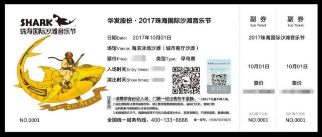 珠海2017国际沙滩音乐节嘉宾阵容 田馥甄赵雷已预定