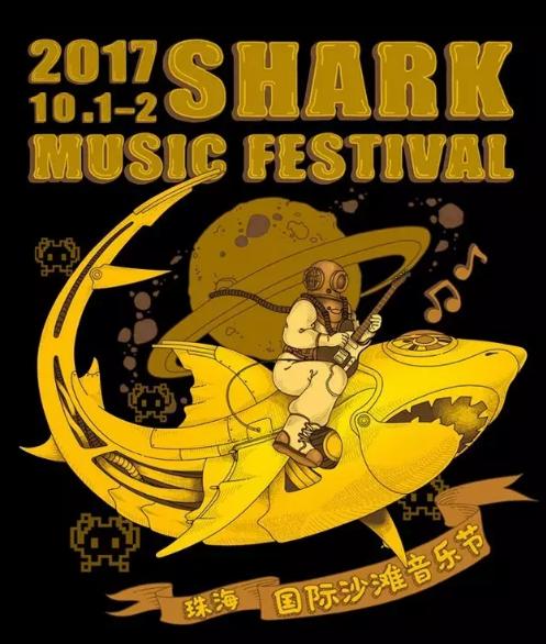 2017珠海沙滩音乐节官方衍生品有哪些