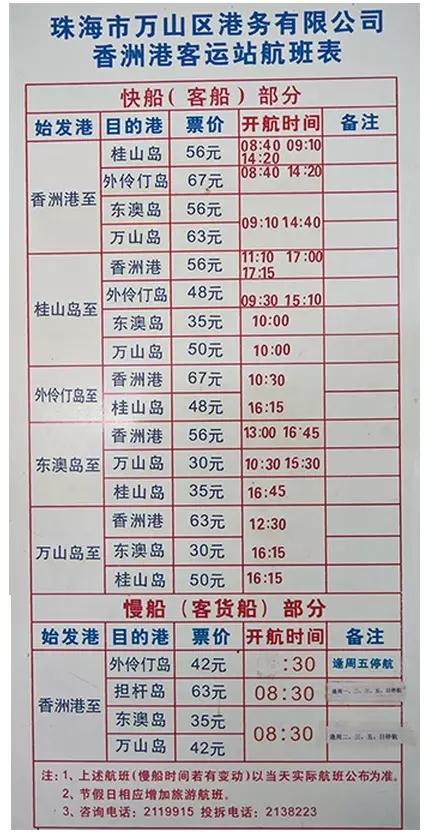 2017珠海庙湾岛旅游攻略(住宿+交通+游玩项目)