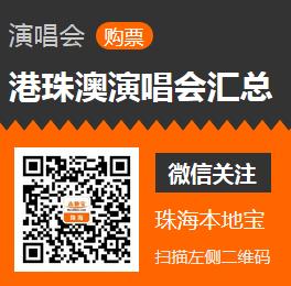 2017年香港9月份演唱会汇总(时间+地点+门票)