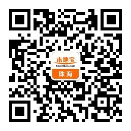 2017珠海公办中小学招生学区范围