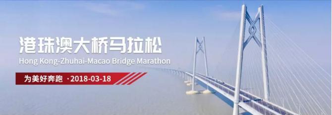 港珠澳大桥马拉松为什么还不开始报名?