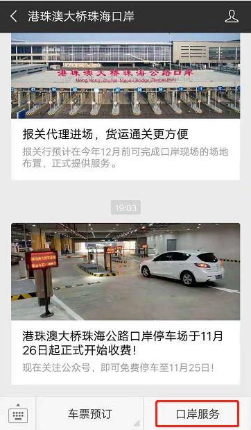 港珠澳大桥珠海口岸停车场如何查询已停放车辆?