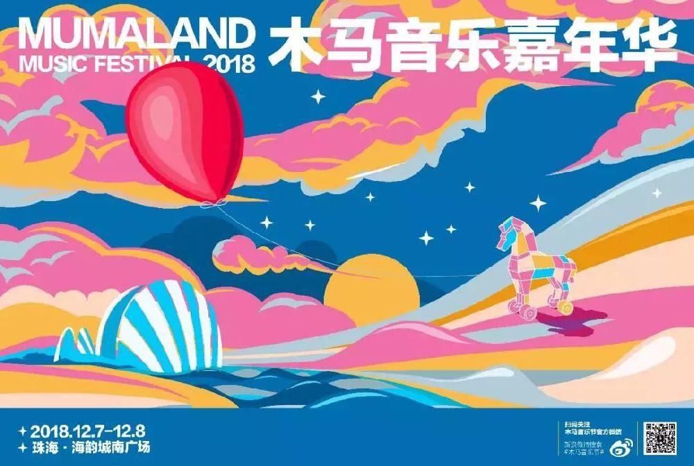 珠海2018木马音乐嘉年华演出阵容