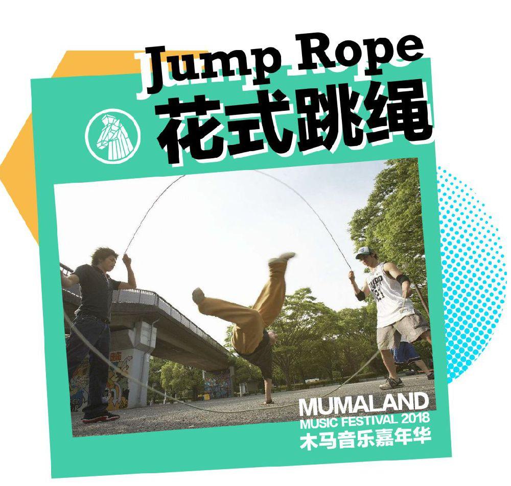 珠海2018木马音乐嘉年华众多玩法