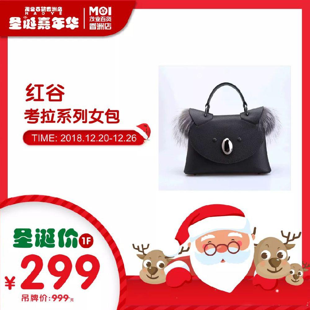 2018珠海香洲茂业百货圣诞活动