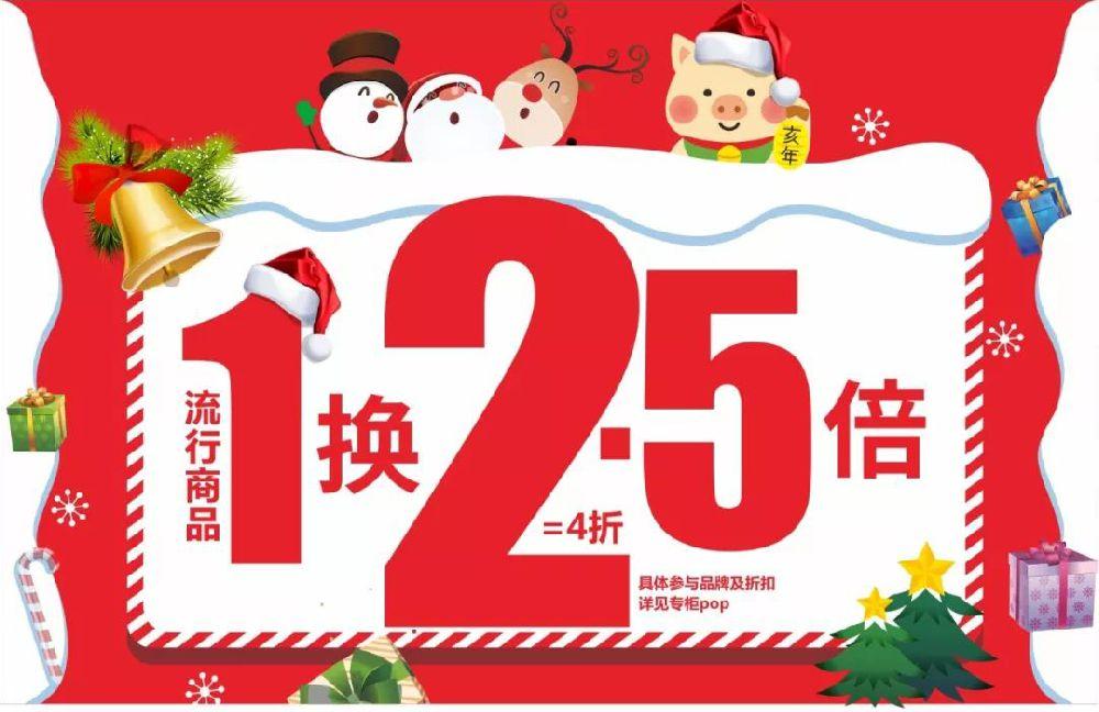 2018珠海澳海城百货圣诞+元旦活动