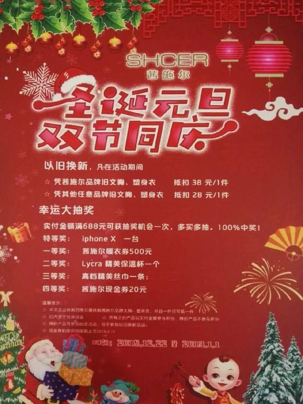 2018珠海百货广场圣诞活动