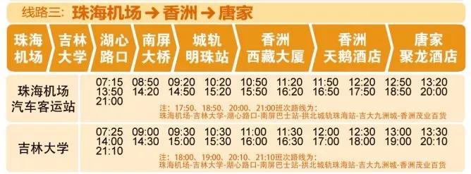 珠海机场大巴(快线)时刻表 路线