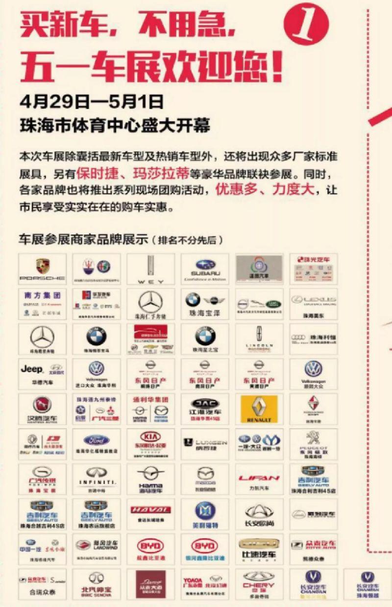 2017珠海五一房车展参展品牌一览