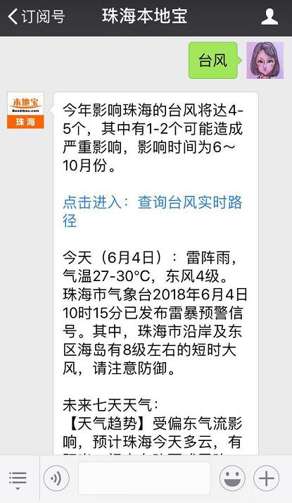"""珠海台风""""艾云尼""""最新位置(持续更新)"""