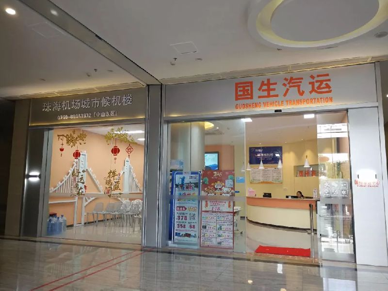 珠海机场快线中山班线站点位置、票价、时刻表
