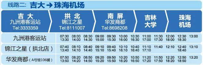 珠海机场快线吉大班线(站点地址 时刻表)
