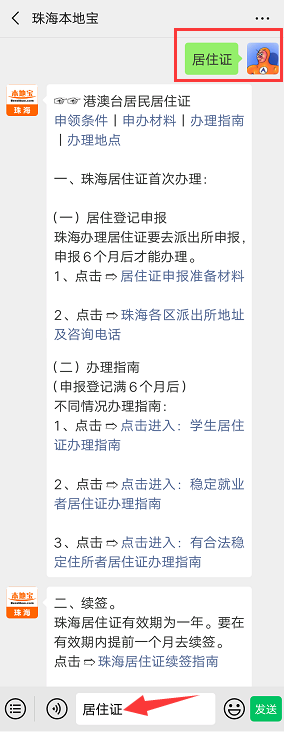 2019珠海居住证网上办理指南(入口 步骤)