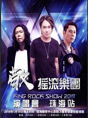 2019敬摇滚乐团KING ROCK SHOW珠海演唱会