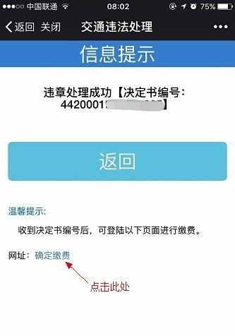 中山交通违章罚款微信缴纳办理流程(附图解)