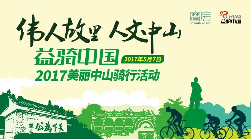 2017年5月美丽中山骑行活动