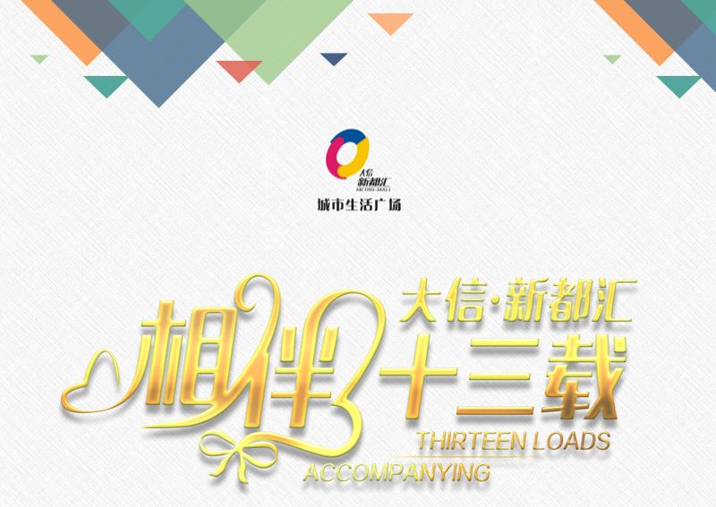 2017五一中山大信·新都汇十三周年庆暨购物狂欢节