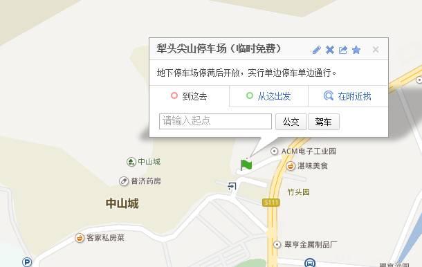 2017国庆中山孙中山故里旅游区周边免费停车场