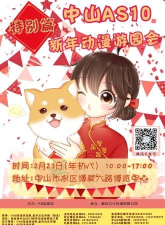 中山AS10特别篇新年动漫游园