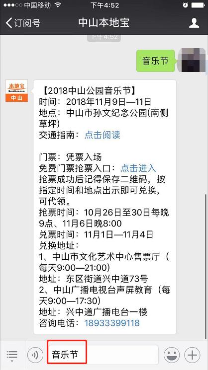 2018中山公园音乐节抢票时间