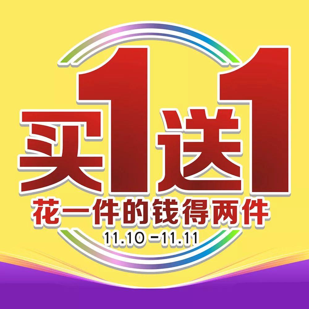 2018中山益华百货最新优惠打折信息(持续更新)