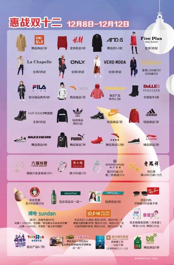 2018中山利和广场最新打折优惠汇总(持续更新)
