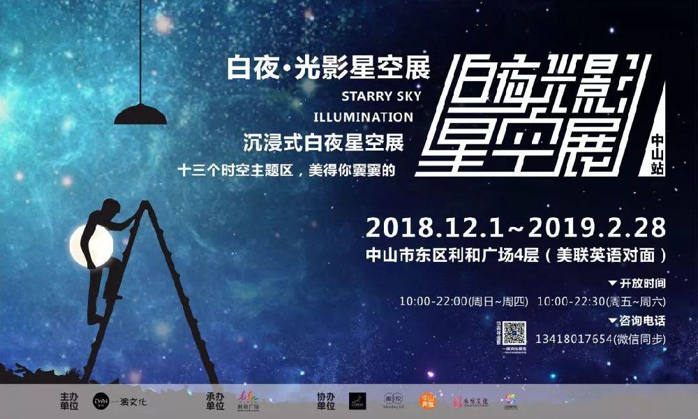 2018中山圣诞活动汇总(持续更新)
