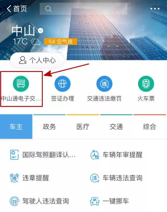 中山公交支付宝乘车码使用流程