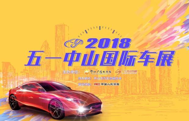中山五一国际车展