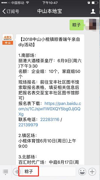 2018中山小榄镇端午节活动(时间 地点 内容)