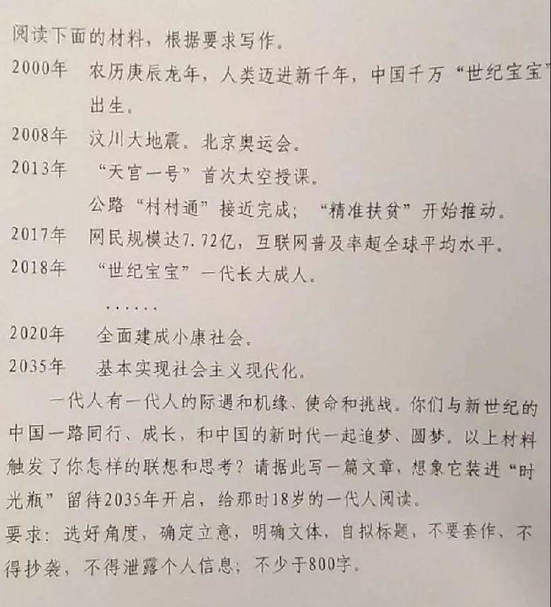 2018广东高考作文题目