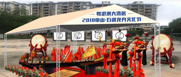 2018端午中山石岐龙舟文化节活动安排
