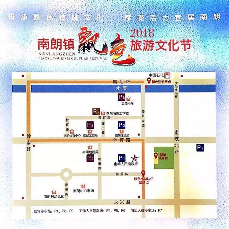 2018中山南朗镇端午飘香旅游文化节(时间 地点 活动安排)