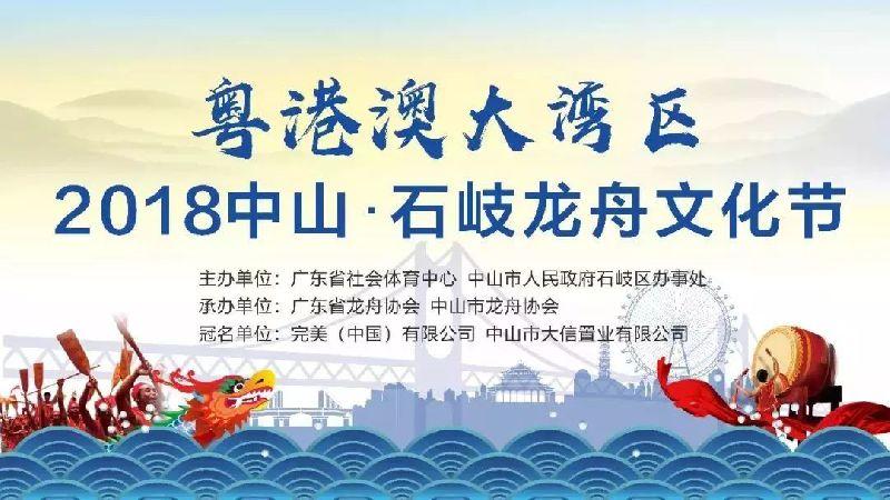 2018中山石岐龙舟文化节比赛分组情况