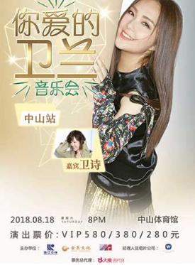 2018卫兰音乐会中山站(时间 地点 门票)