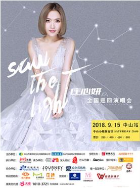 2018庄心妍全国巡回演唱会中山站(时间 地点 门票)