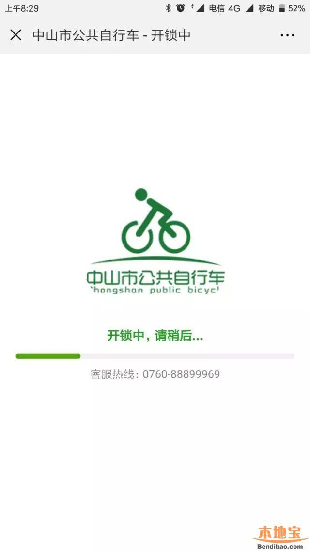 中山公共自行车扫码借车使用指南
