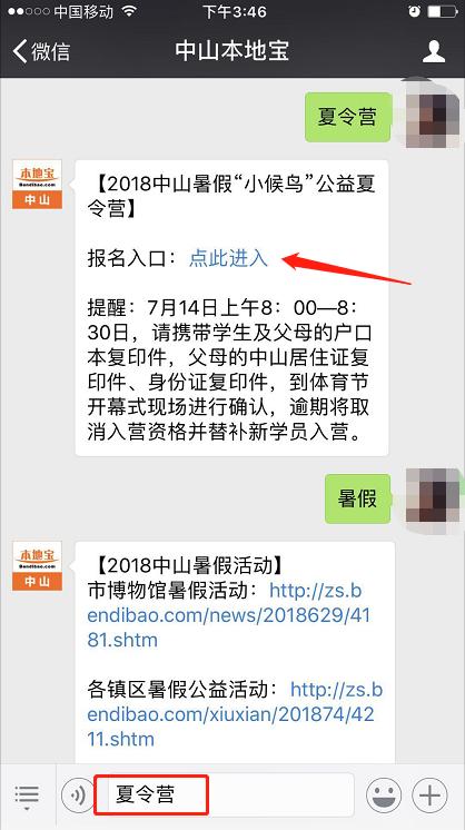 """2018年中山市""""小候鸟""""缤纷暑假体育节(时间 地点 活动)"""