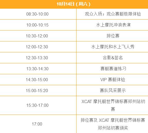 2017郑州XCAT摩托艇大赛时间(附购票)