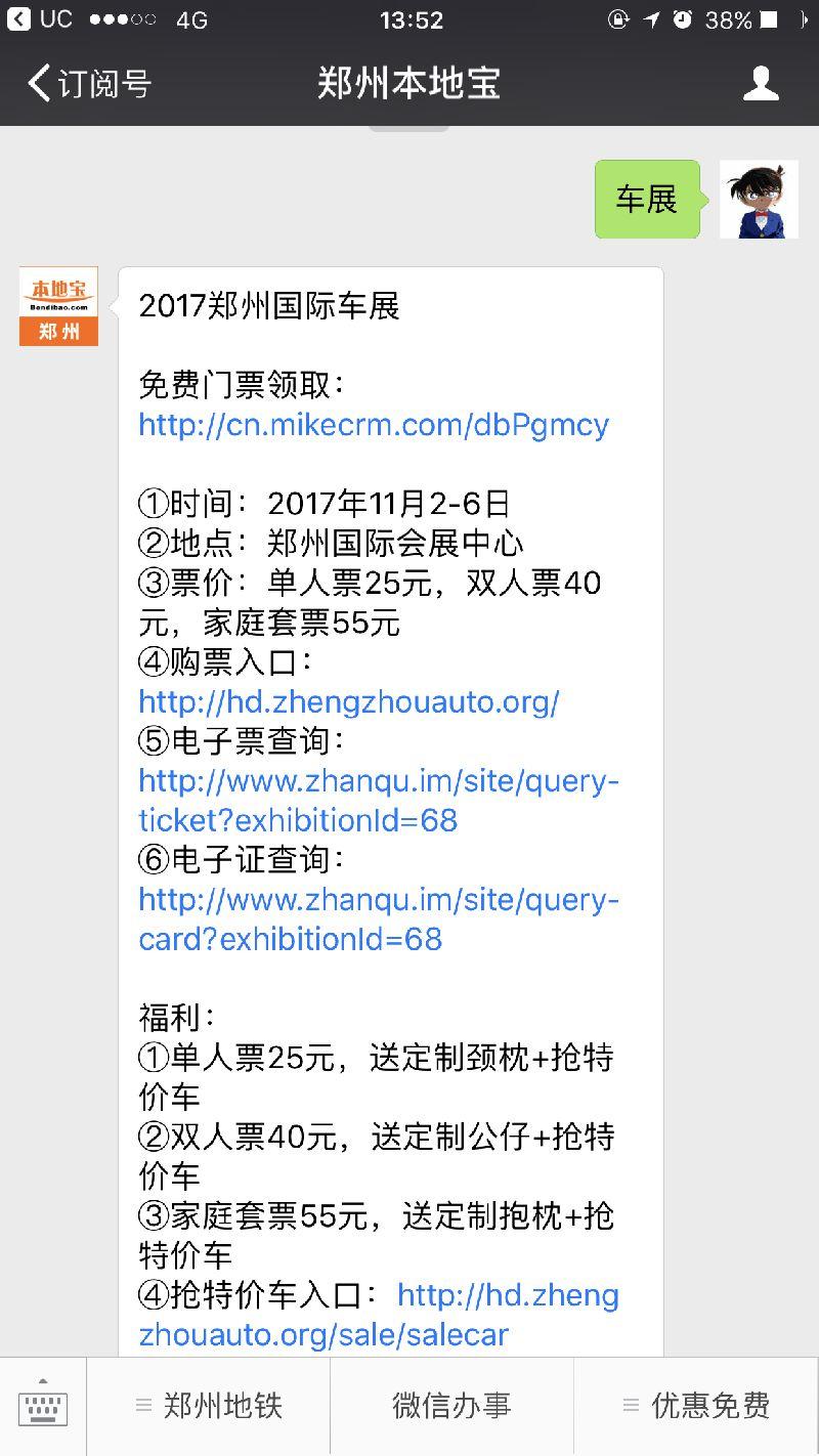 2017郑州国际车展免费门票获取(附指南)