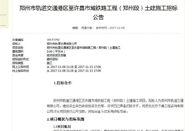 郑州地铁17号线最新信息(持续更新)