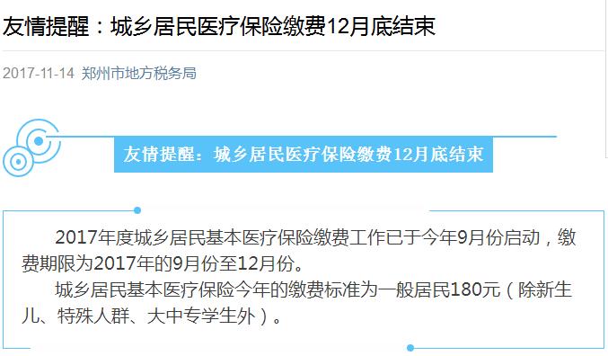 确定!郑州居民医保缴费12月底截止!没缴费的抓紧啦!